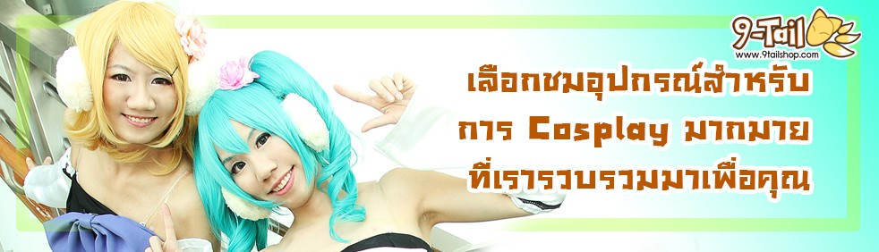 9-TailShop Promotion3